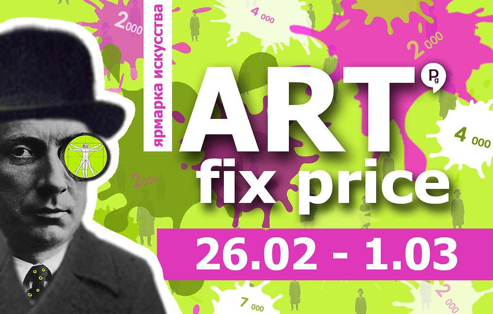 artfixprice Art fix price Ярмарка искусства арткультиватор Галрея Палимпсест