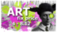 art fix price ярмарка искусства artfix artfixprice artcultivator artfair продажа  искусства артфикс