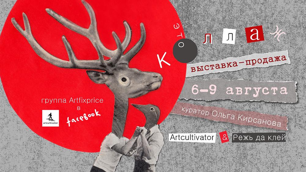 коллаж, выставка-продажа, арткультиватор, artcultivator, артфикспрайс, artfixprice