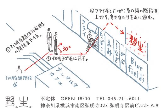 yasei_shopcard_2.png