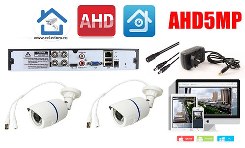 KIT2AHD100W5MP. Комплект видеонаблюдения на 2 уличные камеры 5 мП.