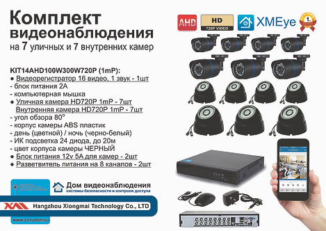 KIT14AHD100B300B720P. Комплект AHD видеонаблюдения на 14 камер HD720P