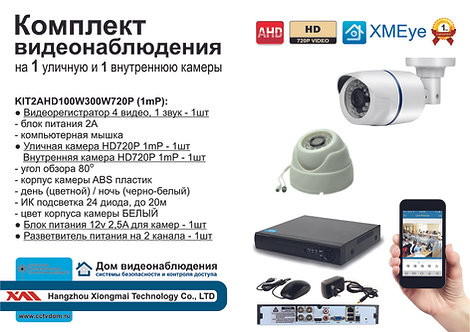 KIT2AHD100W300W720P. Комплект AHD видеонаблюдения на 2 камеры