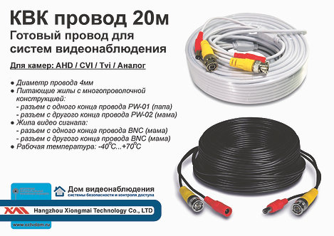 20m. Готовый кабель для систем видеонаблюдения.