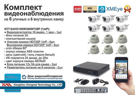 KIT12AHD100W300W720P. Комплект видеонаблюдения на 12 камер HD720P