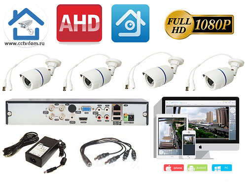 KIT4AHD100W1080P. Комплект видеонаблюдения на 4 Full HD камеры.
