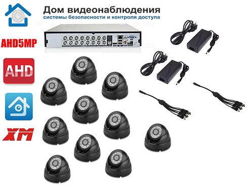 KIT10AHD300B5MP. Комплект видеонаблюдения на 10 внутренних камер  5 мП.