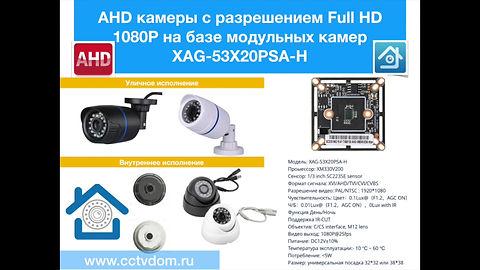 AHD камеры 2 мП Full HD