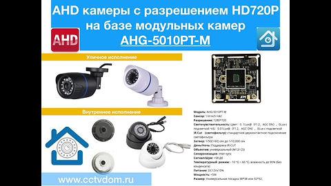 AHD камеры 1 мП HD720P