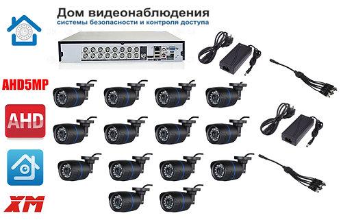 KIT14AHD100B5MP. Комплект видеонаблюдения на 14 уличных камер 5 мП.