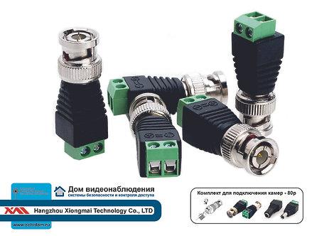 BNC-01. Разъем BNC для систем видеонаблюдения.