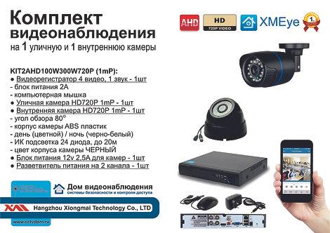 KIT2AHD100B300B720PB. Комплект AHD видеонаблюдения на 2 камеры