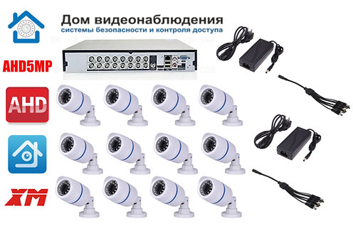 KIT12AHD100W5MP. Комплект видеонаблюдения на 12 уличных камер 5 мП.