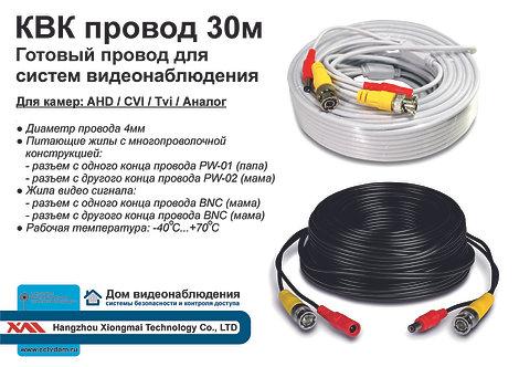 30m. Готовый кабель для систем видеонаблюдения.