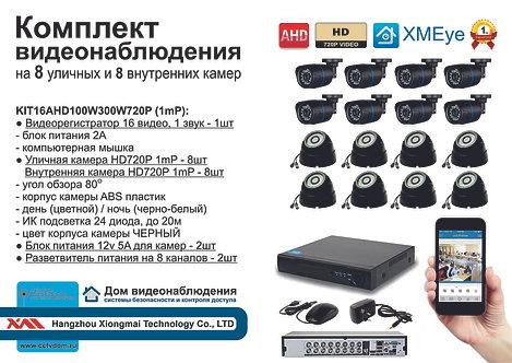 KIT16AHD100B300B720P. Комплект AHD видеонаблюдения на 16 камер HD720P