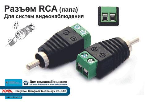 RCA-01 (папа). Разъем тюльпан для систем видеонаблюдения.