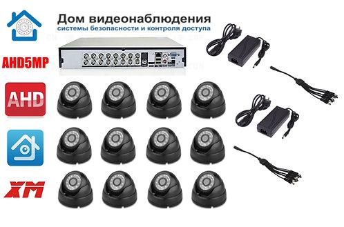 KIT12AHD300B5MP. Комплект видеонаблюдения на 12 внутренних камер  5 мП.