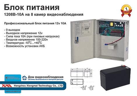 1208B-10A. Профессиональный бесперебойный блок питания для видеонаблюдения.