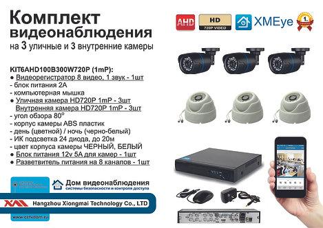 KIT6AHD100B300W720P. Комплект AHD видеонаблюдения на 6 камер HD720P