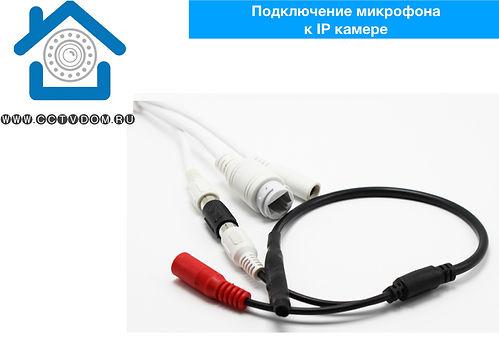 Подключение микрофона к IP камере.001.jp