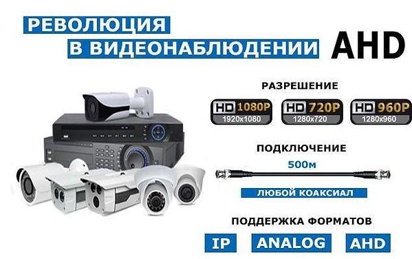 AHD  видеонаблюдение, онлайн видеонаблюдение, камера видеонаблюдения