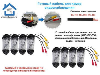Готовые кабеля аналоговые 8шт.001.jpeg