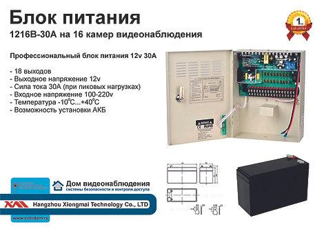 1216B-30A. Профессиональный бесперебойный  блок питания для видеонаблюдения.