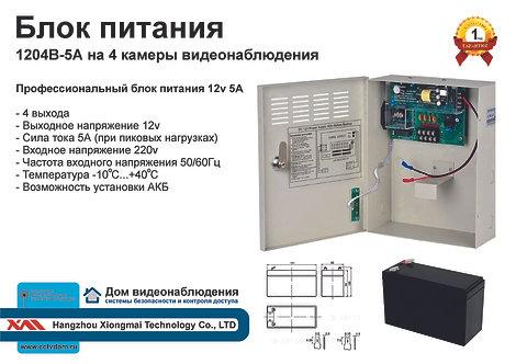 1204B-5A. Профессиональный бесперебойный блок питания для видеонаблюдения.