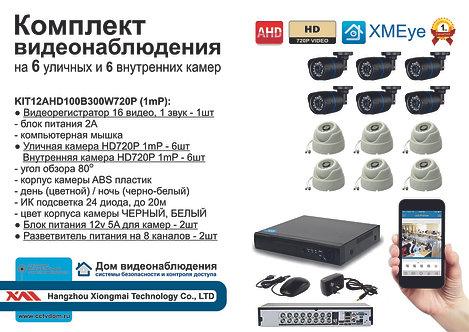 KIT12AHD100B300W720P. Комплект AHD видеонаблюдения на 12 камер HD720P