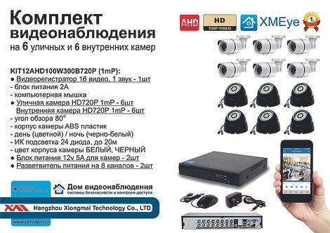 KIT12AHD100W300B720P. Комплект AHD видеонаблюдения на 12 камер HD720P
