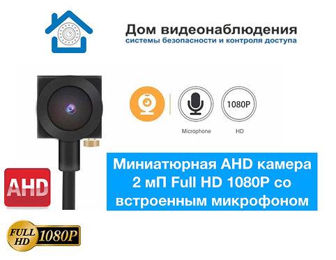 MINI09AHD1080P. Миниатюрная AHD камера 2мП. 140град.