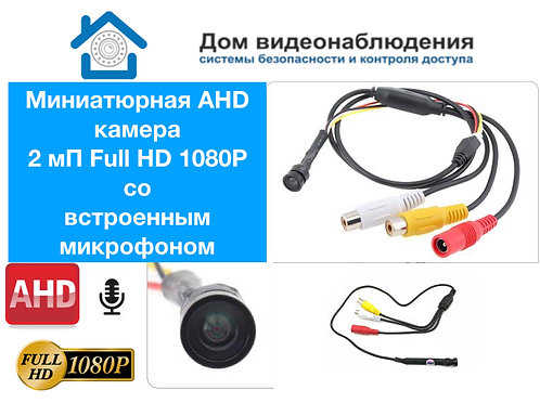 MINI05AHD1080P. Миниатюрная AHD камера 2 мП Full HD 1080P.