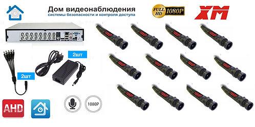 KIT12AHDMINI05AHD1080P. Комплект видеонаблюдения на 12 миниатюрных AHD камер 2МП