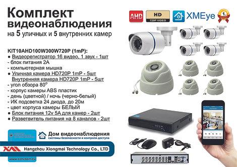 KIT10AHD100W300W720P. Комплект AHD видеонаблюдения на 10 камер HD720P