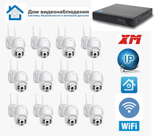 KIT12IPWFMQ1080P. Комплект IP Wi-Fi видеонаблюдения на 12 уличных камер PTZ 2MP
