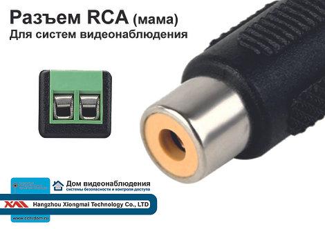RCA-01 (Колодка/Мама). Стандартный разъем RCA для систем видеонаблюдения.