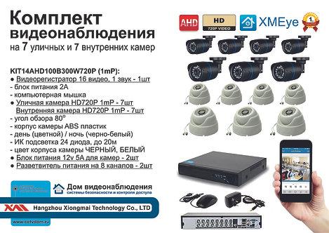 KIT14AHD100B300W720P. Комплект AHD видеонаблюдения на 14 камер HD720P