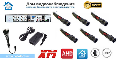 KIT6AHDMINI05AHD1080P. Комплект видеонаблюдения на 6 миниатюрных AHD камер 2МП.