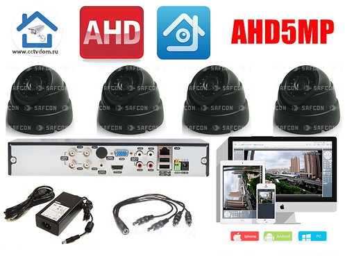 KIT4AHD300B5MP. Комплект видеонаблюдения на 4 внутренние камеры с разрешением