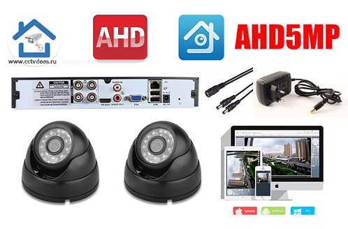 KIT2AHD300B5MP. Комплект видеонаблюдения на 2 внутренние камеры  5 мП.