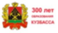 300_let_kuzbassu.jpg