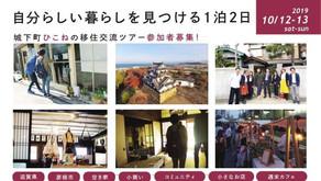 【中止】3/20〜21「移住交流ツアー」開催。バンクでは空き家物件のご紹介をします。