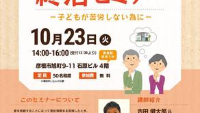 【10/23イベント開催】家と自分の終活セミナー