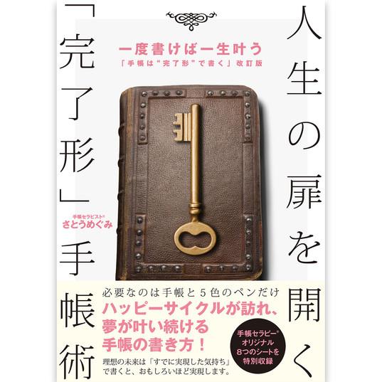 一度書けば一生叶う 人生の扉を開く「完了形」手帳術
