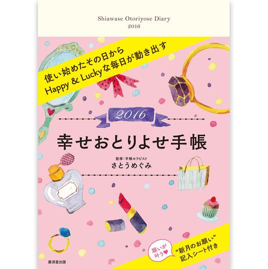 幸せおとりよせ手帳2016