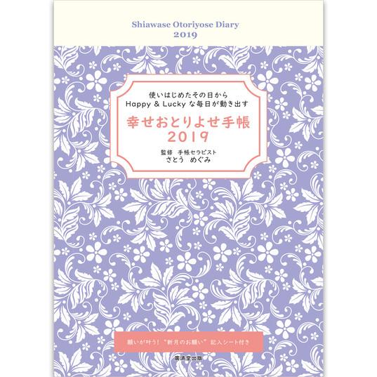 通常版 幸せおとりよせ手帳2019