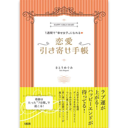 """1週間で""""幸せ女子""""になれる恋愛引き寄せ手帳"""