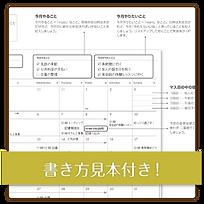 書き方見本_小.png