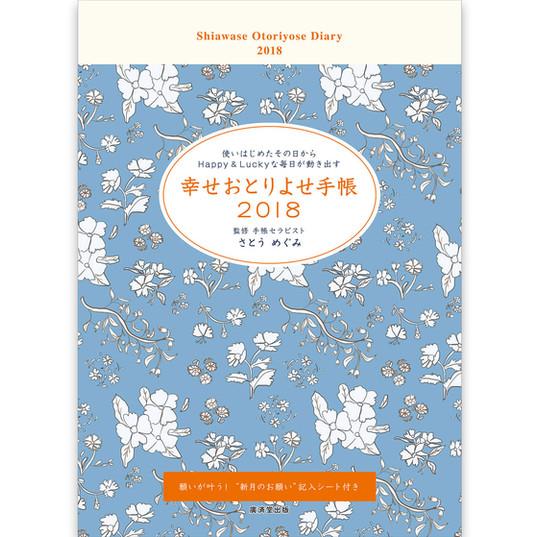 通常版 幸せおとりよせ手帳2018
