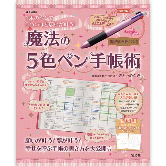 1本のペンでこわいほど願いが叶う!魔法の5色ペン手帳術